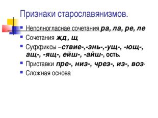 Признаки старославянизмов. Неполногласнае сочетания ра, ла, ре, ле Сочетания