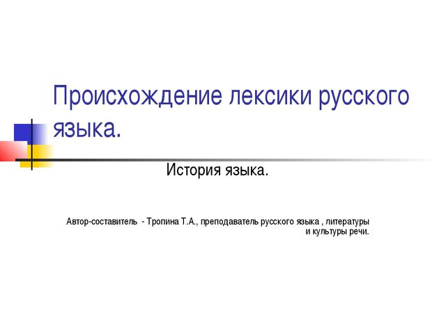 Происхождение лексики русского языка. История языка. Автор-составитель - Троп...