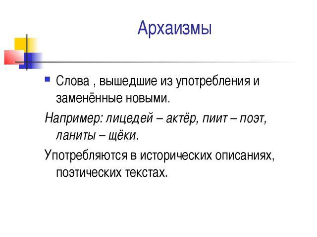 Архаизмы Слова , вышедшие из употребления и заменённые новыми. Например: лице...
