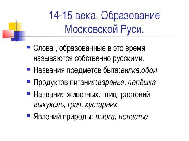 14-15 века. Образование Московской Руси. Слова , образованные в это время наз...