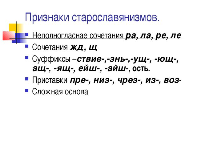 Признаки старославянизмов. Неполногласнае сочетания ра, ла, ре, ле Сочетания...