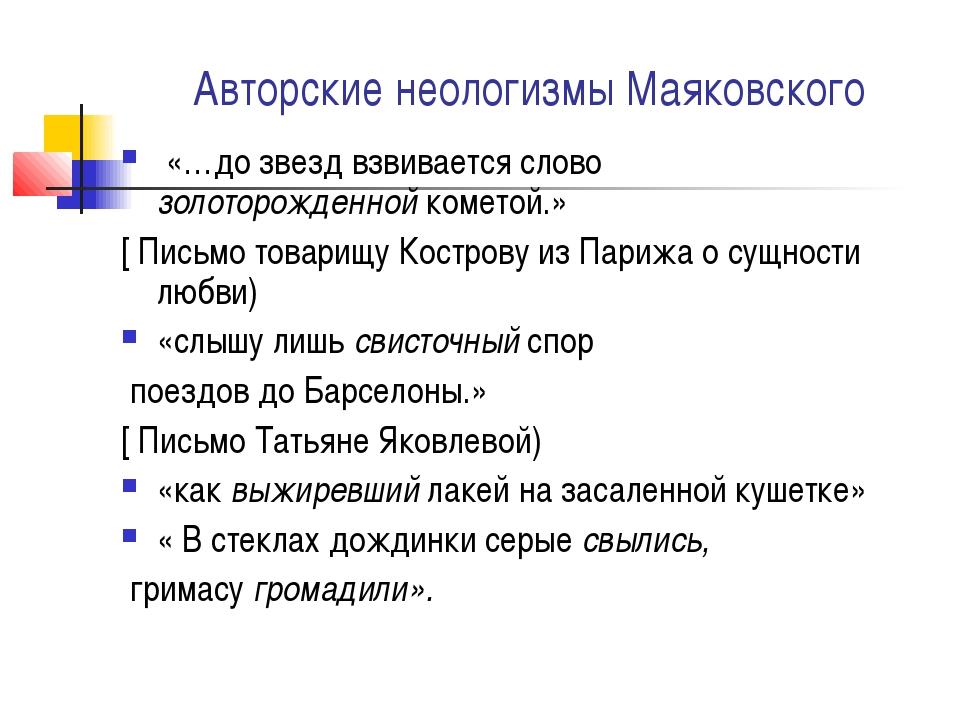 Авторские неологизмы Маяковского «…до звезд взвивается слово золоторожденной...