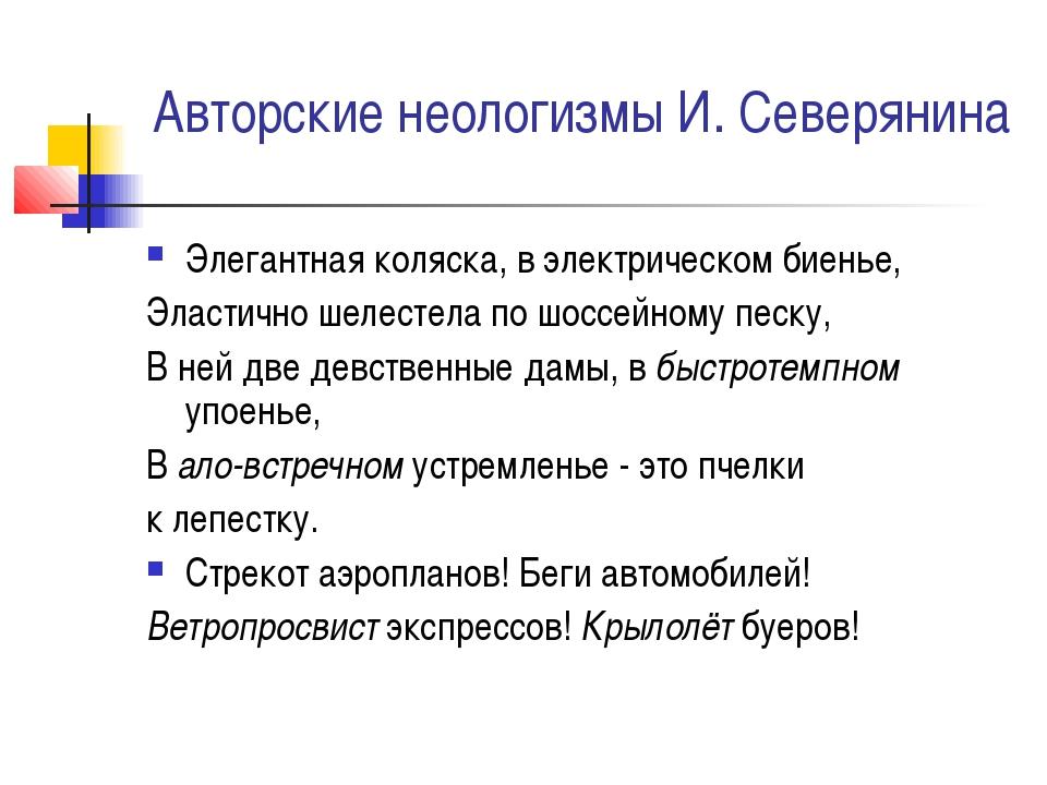 Авторские неологизмы И. Северянина Элегантная коляска, в электрическом биенье...