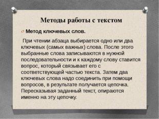 Методы работы с текстом Метод ключевых слов. При чтении абзаца выбирается одн