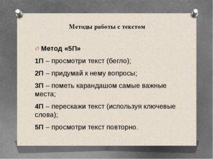 Методы работы с текстом Метод «5П» 1П – просмотри текст (бегло); 2П – придума