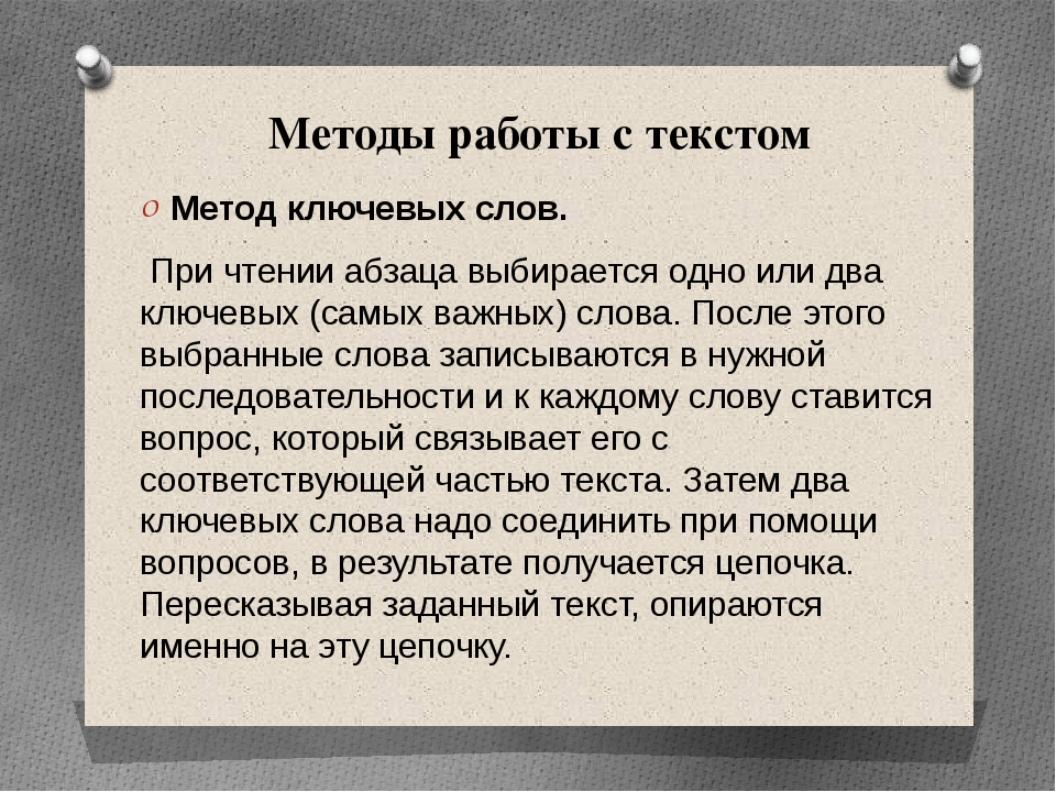 Методы работы с текстом Метод ключевых слов. При чтении абзаца выбирается одн...