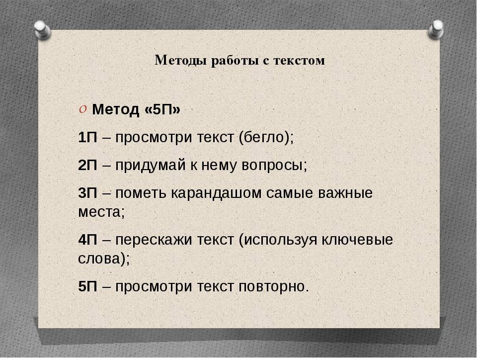 Методы работы с текстом Метод «5П» 1П – просмотри текст (бегло); 2П – придума...