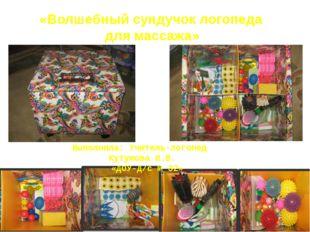 «Волшебный сундучок логопеда для массажа» Выполнила: Учитель-логопед Кутумова