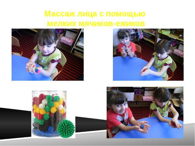 Массаж лица с помощью мелких мячиков-ежиков