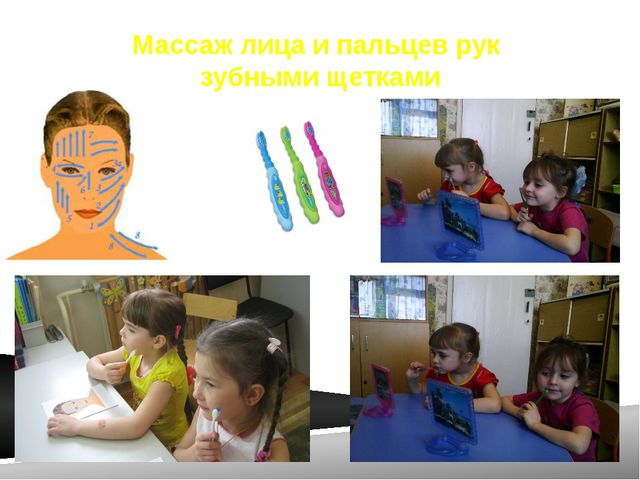 Массаж лица и пальцев рук зубными щетками