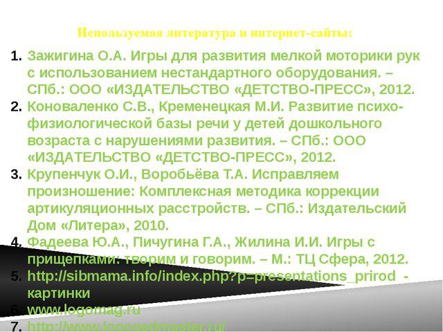 Используемая литература и интернет-сайты: Зажигина О.А. Игры для развития мел...