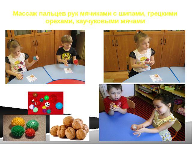Массаж пальцев рук мячиками с шипами, грецкими орехами, каучуковыми мячами