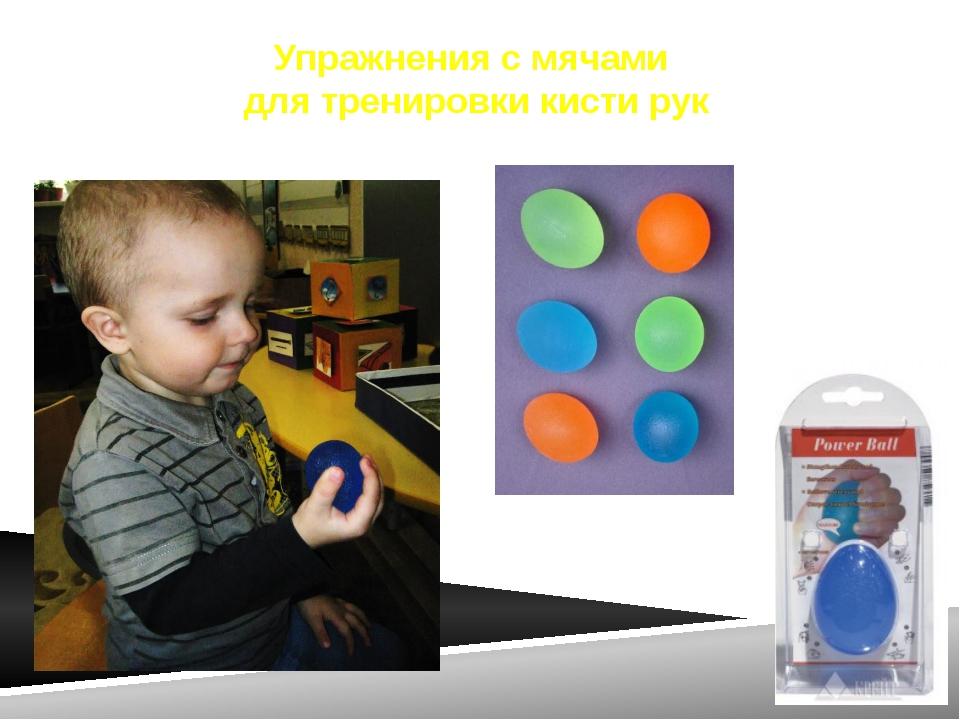 Упражнения с мячами для тренировки кисти рук