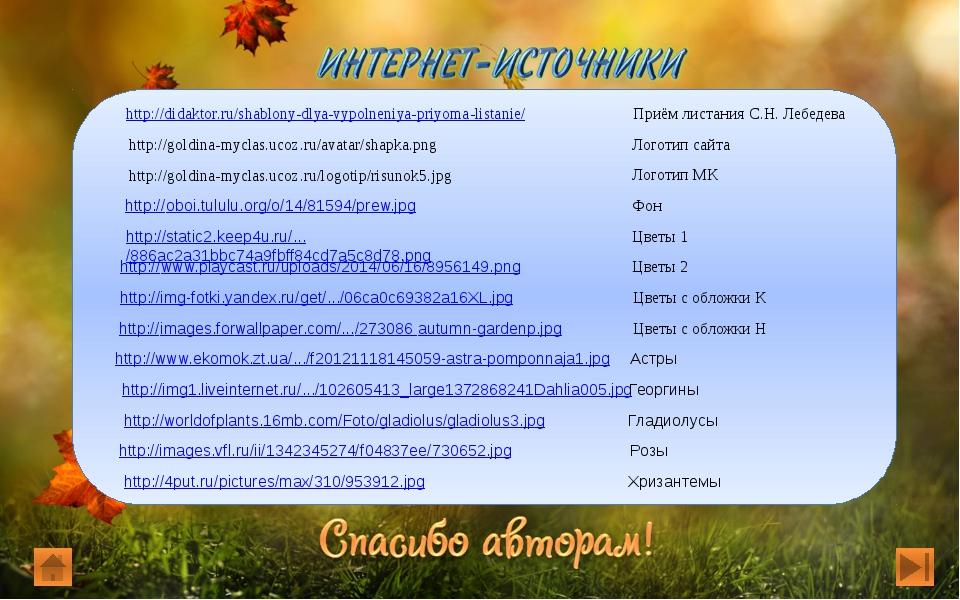 http://oboi.tululu.org/o/14/81594/prew.jpg http://4put.ru/pictures/max/310/9...