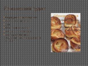 Йоркширский пудинг Ингредиенты на 6 порций: Мука — 1 ¼ стакана Соль Яйца круп