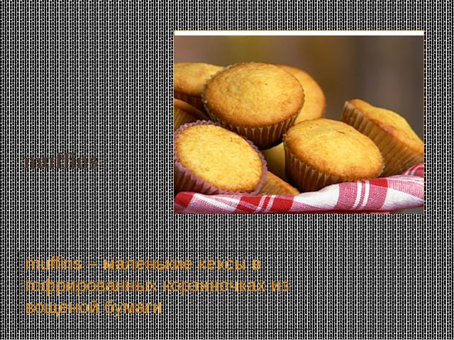 muffins muffins – маленькие кексы в гофрированных корзиночках из вощеной бумаги