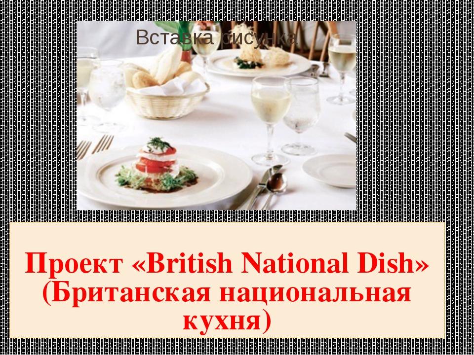 Проект «British National Dish» (Британская национальная кухня)