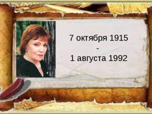 7 октября 1915 - 1 августа 1992