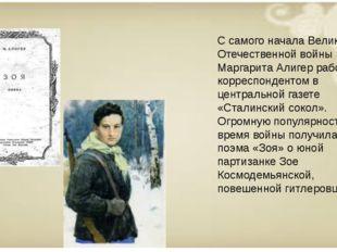 С самого начала Великой Отечественной войны Маргарита Алигер работала корресп
