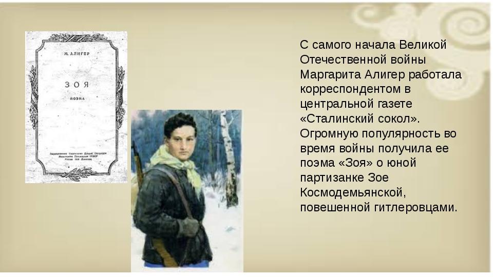 С самого начала Великой Отечественной войны Маргарита Алигер работала корресп...