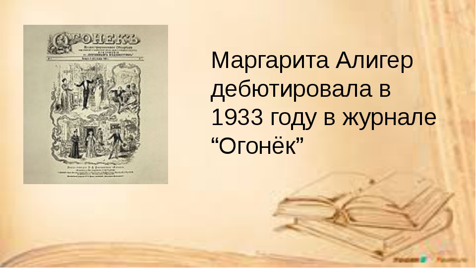 """Маргарита Алигер дебютировала в 1933 году в журнале """"Огонёк"""""""