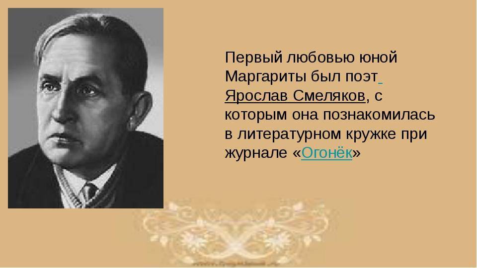 Первый любовью юной Маргариты был поэт Ярослав Смеляков, с которым она познак...