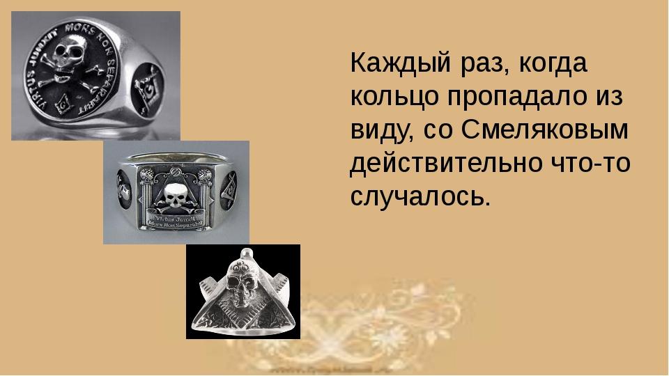 Каждый раз, когда кольцо пропадало из виду, со Смеляковым действительно что-т...