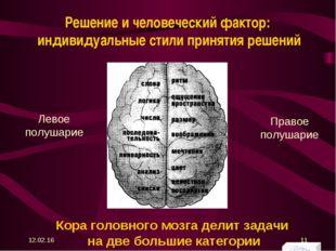 Решение и человеческий фактор: индивидуальные стили принятия решений Кора гол