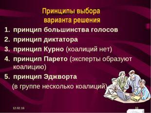 Принципы выбора варианта решения принцип большинства голосов принцип диктатор