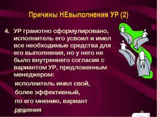 Причины НЕвыполнения УР (2) 4.УР грамотно сформулировано, исполнитель его ус