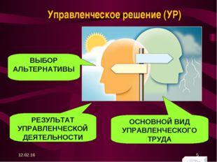 Управленческое решение (УР) * *