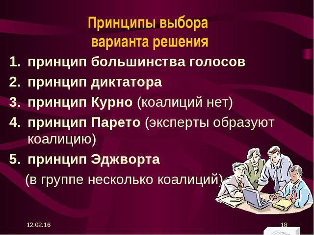 Принципы выбора варианта решения принцип большинства голосов принцип диктатор...