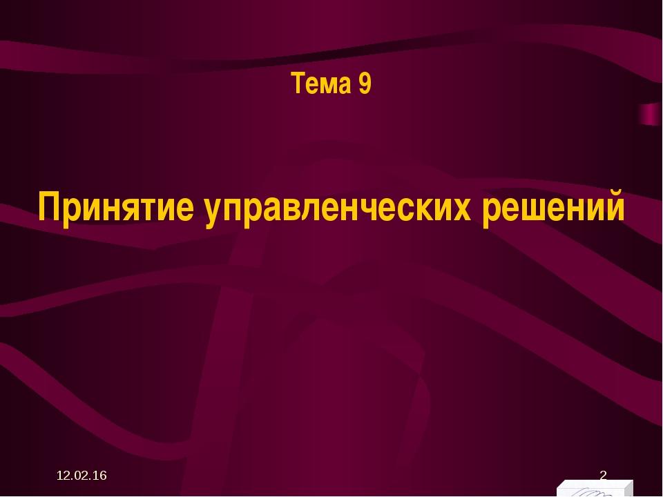 Тема 9 Принятие управленческих решений * *
