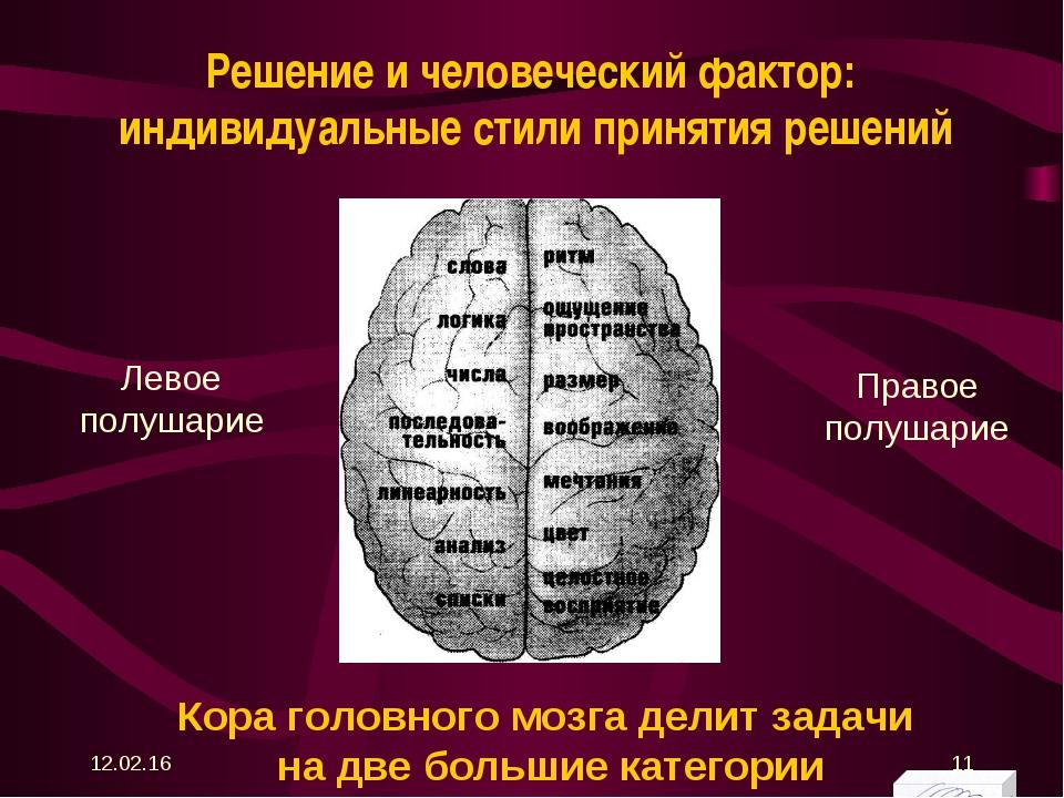Решение и человеческий фактор: индивидуальные стили принятия решений Кора гол...