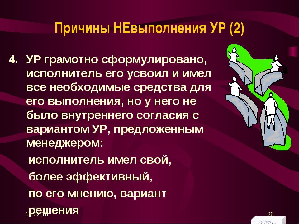 Причины НЕвыполнения УР (2) 4.УР грамотно сформулировано, исполнитель его ус...