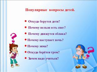 Популярные вопросы детей. Откуда берутся дети? Почему нельзя есть снег? Почем