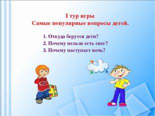 1. Откуда берутся дети? 2. Почему нельзя есть снег? 3. Почему наступает ночь?