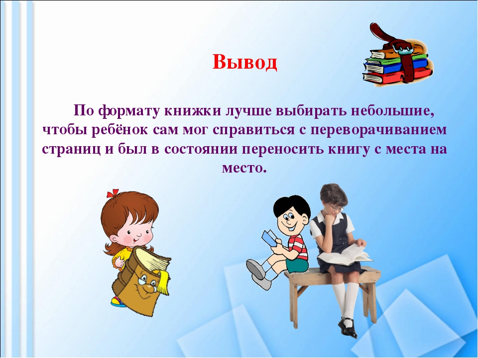 Вывод По формату книжки лучше выбирать небольшие, чтобы ребёнок сам мог справ...