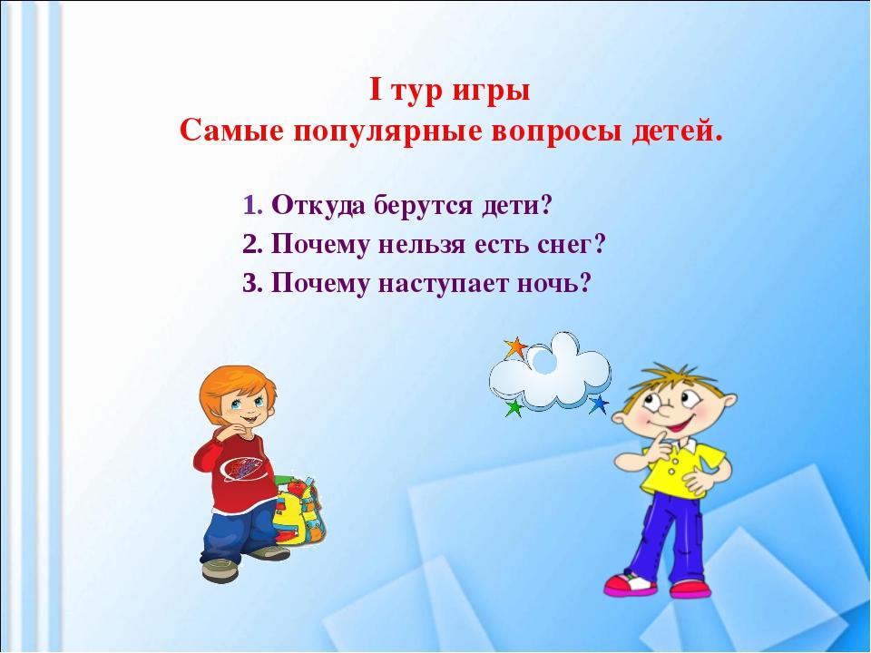 1. Откуда берутся дети? 2. Почему нельзя есть снег? 3. Почему наступает ночь?...