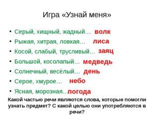Игра «Узнай меня» Серый, хищный, жадный… Рыжая, хитрая, ловкая… Косой, слабый