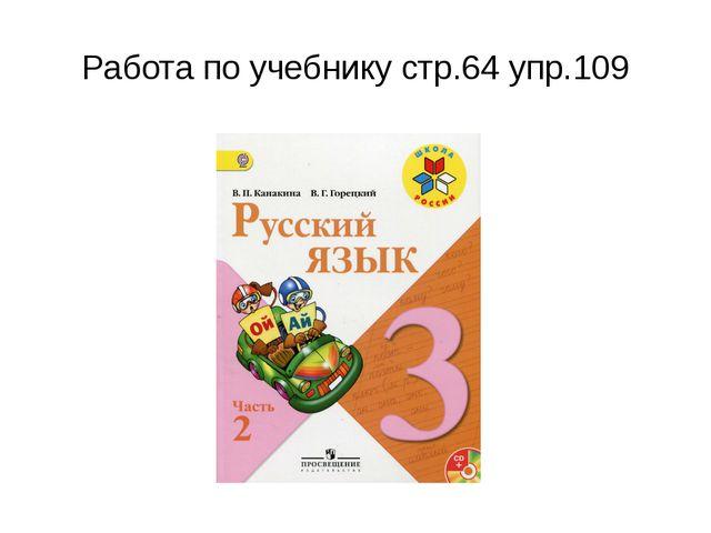 Работа по учебнику стр.64 упр.109