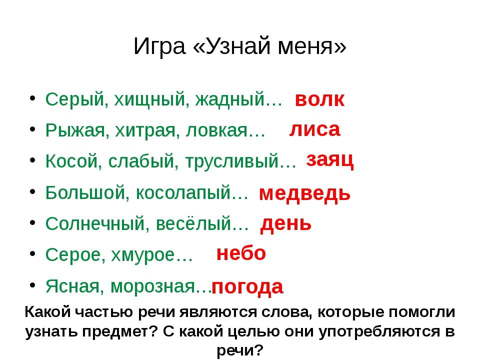 Игра «Узнай меня» Серый, хищный, жадный… Рыжая, хитрая, ловкая… Косой, слабый...