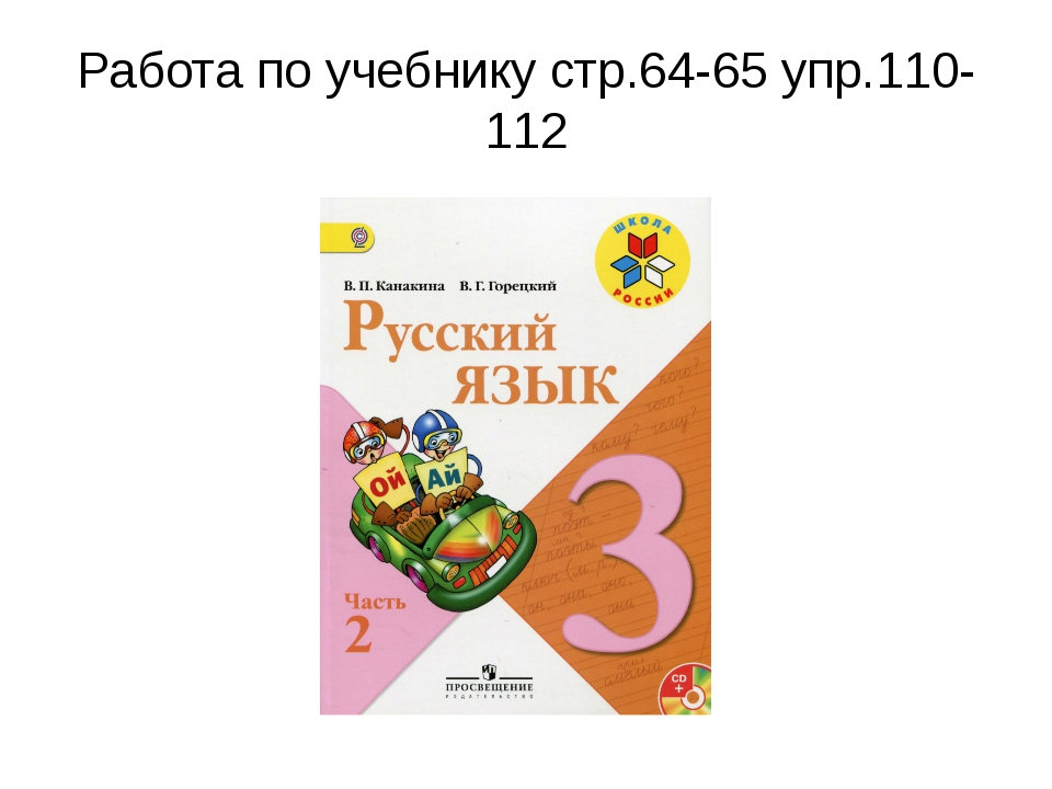 Работа по учебнику стр.64-65 упр.110-112