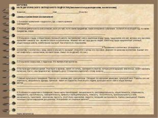 КАРТОЧКА НА ПЕДАГОГИЧЕСКОГО ЗАПУЩЕННОГО ПОДРОСТКА(Заполняется кл.руководите