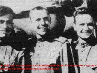 Осенью 1942 года он участвует в Сталинградской битве. Его включают в состав