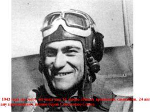 К лету 1943 года на счету лётчика уже 14 лично сбитых вражеских самолётов. 2