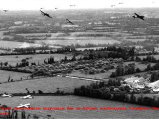 Потом были ожесточённые воздушные бои на Кубани, освобождение Таганрога, Мел