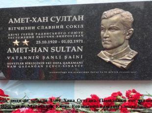 Сегодня люди не забыли Амет Хана Султана. Памятники ему установлены в Алупке