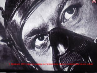 1 февраля 1971 года его сердце остановилось вместе с стрелками на его часах