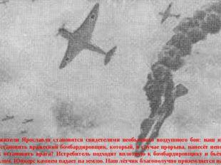 В мае жители Ярославля становятся свидетелями необычного воздушного боя: наш
